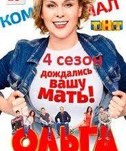 Ольга 4 сезон 1, 2, 3, 4 серия смотреть онлайн бесплатно в хорошем качестве hd 720