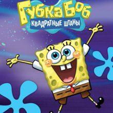 Губка Боб квадратные штаны 2018 все серии смотреть онлайн мультфильм