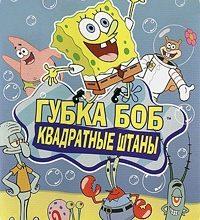 Мультфильм « Губка Боб