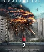 Притяжение 2 (фильм 2020) смотреть онлайн бесплатно в хорошем качестве hd 720