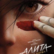 Алита: Боевой ангел 2020 фильм смотреть онлайн в хорошем качестве HD 1080 720 бесплатно