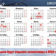 Календарь праздничных дней в Казахстане на 2019 год