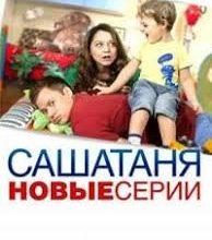 Сериал СашаТаня 10 сезон 1, 2, 3, 4 серия смотреть онлайн бесплатно в хорошем качестве hd 720