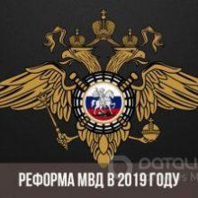 Пенсионная реформа МВД в 2020 году официальный документ