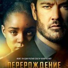 Перерождение 1 сезон 1-7, 8, 9 серия LostFilm смотреть онлайн сериал бесплатно в хорошем качестве HD 720 или 1080p