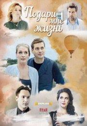 Сериалы 2019 украинские