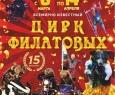 Казаки Российской империи, Ставрополь купить билет Дворец культуры и спорта