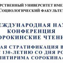 Открыта регистрация на конференцию — Сорокинские чтения 2020 — Социологический факультет МГУ