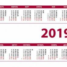 Карманные календари 2020: Декарт ПК