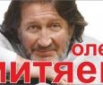 Руки Вверх, концерт Екатеринбург купить билет Уралец