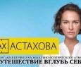 Концерты Челябинск 2020, купить билет, афиша