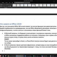 Как Microsoft всех провела: Office 2020