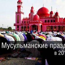 Мусульманские праздники в 2020 году — Исламские праздники в 2020