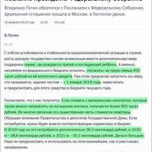 450 тысяч на погашение ипотеки многодетным семьям в 2019 году (450000 от Путина)