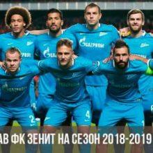 Состав ФК Зенит 2018-2020 года, новый, список