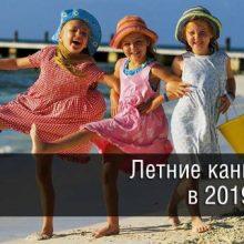 Летние каникулы в 2020 году: когда начнутся и закончатся