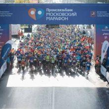 Московский марафон 2020