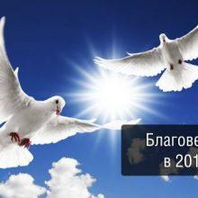 Благовещенье в 2020 году: какого числа будет праздник и как его отметить