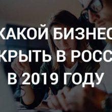Какой бизнес выгодно открыть в 2020 году в России