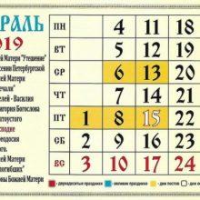 Опубликован общедоступный календарь постов и трапез на 2020 год