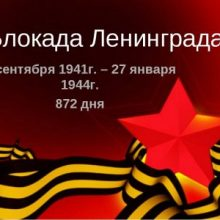 75 годовщина снятия блокады Ленинграда 27 января 2020 года