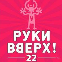 РУКИ ВВЕРХ, концерт Челябинск купить билет ЛА Трактор