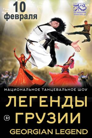 Легенды грузии 2019