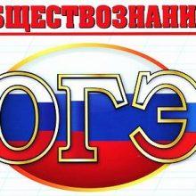 ОГЭ- 2020