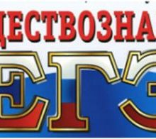 ЕГЭ-2020 г
