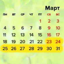 В школу идти после каникул 1 апреля