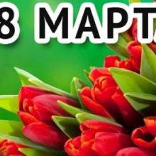 Как отдыхаем в марте 2020: официальные выходные и календарь