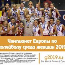 Чемпионат Европы по волейболу среди женщин 2020