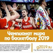 Чемпионат мира по баскетболу 2020 года