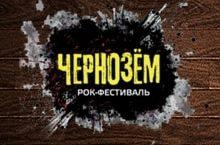 Чернозем 2020 — дата, место, участники, информация