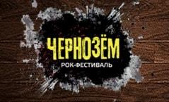 Чернозем 2019