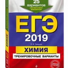 Задание 1 ЕГЭ по химии 2019: теория и практика — Российский учебник