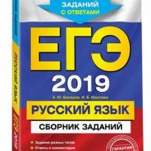 Задание 21 ЕГЭ по русскому языку 2020: теория и практика — Российский учебник
