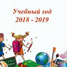 Учебный год 2018 2019: каникулы, четверти, триместры