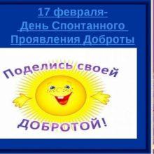 17 февраля 2020 года – Международный день спонтанного проявления доброты: что это за праздник, кто и как его отмечает, традиции, история, интересные факты