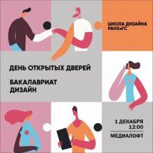 День открытых дверей программы бакалавриата «Дизайн» в школе Дизайна РАНХиГС