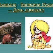День домового (Велесичи, Кудесы) 10 февраля 2020 года: что это за праздник, как его отмечают, традиции этого дня, поверья и легенды о домовом, история праздника