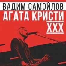 Концерты Ростова-на-Дону 2020, купить билет, афиша