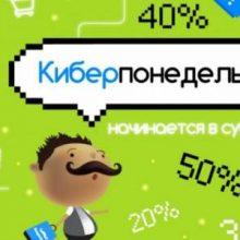 Киберпонедельник 2020 в России!