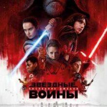 Звездные войны: Эпизод 9 фильм 2020 смотреть онлайн бесплатно в хорошем качестве hd 720