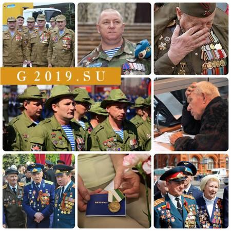 Едв ветеранам боевых действий в 2019