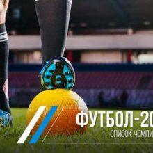 Футбольные чемпионаты в 2020 году