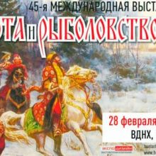 Охота и рыбалка на Руси 2020 на ВВЦ — Купить билет со скидкой 10%