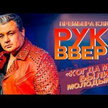 Билеты на концерт Руки Вверх в оярск