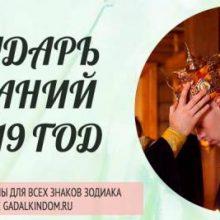 Каленадрь венчаний на 2020 год Православный
