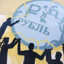Новости: Россия-2020: Впереди рецессия и крах рубля Экономическое обозрение — Свободная Пресса — Экономический кризис